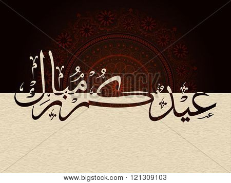 Creative Arabic Islamic Calligraphy of text Eid Mubarak on floral design decorated background for Muslim Community Festival celebration.