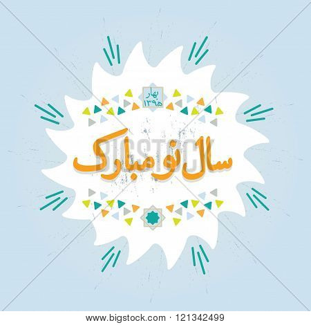 Abstract Happy New Year message in language Farsi on twisted star and sunburst background