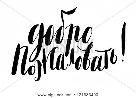 Welcome greetings russian vector handwritten writing lettering. Translation: Welcome!