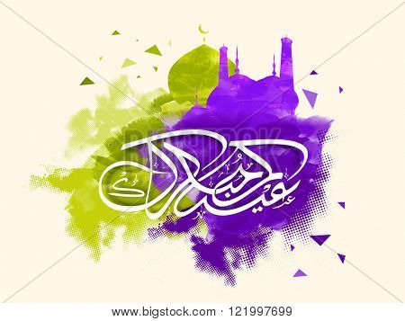 Arabic Islamic Calligraphy of text Eid Mubarak with creative Mosque made by paint stroke for Muslim Community Festival celebration.
