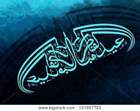 Creative Arabic Islamic Calligraphy of text Eid-Al-Fitr Mubarak on stylish background for Muslim Community Festival celebration.