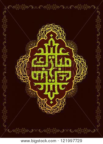 Elegant floral greeting card design decorated with Arabic Islamic Calligraphy of text Eid Mubarak for Muslim Community Festival celebration.
