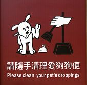 Sign For Dog Owners poster