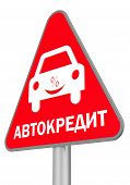 Profitable Car Loan. Road Sign. Translation Text: car Loan. Red Road Sign With White Symbol Of Car poster