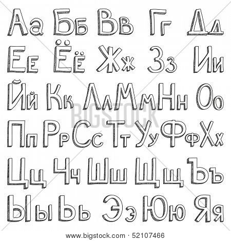 Russian sketch alphabet on white background