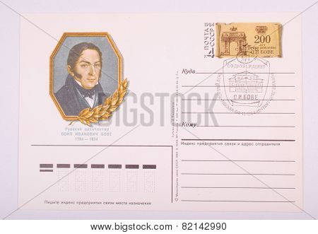 Ussr-1984: Postcard Printed In Moscow For Two Hundred Year Anniversary Of The Russian Architect Jose