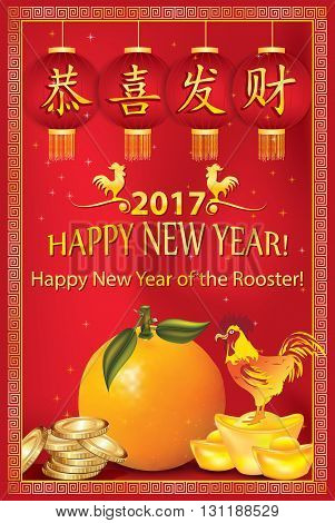 Printable Chinese New Year of the Rooster greeting card. Chinese text: Happy new Year! Contains specific Spring Festival elements: orange, paper lanterns, coins,  rooster shapes. Print colors used.