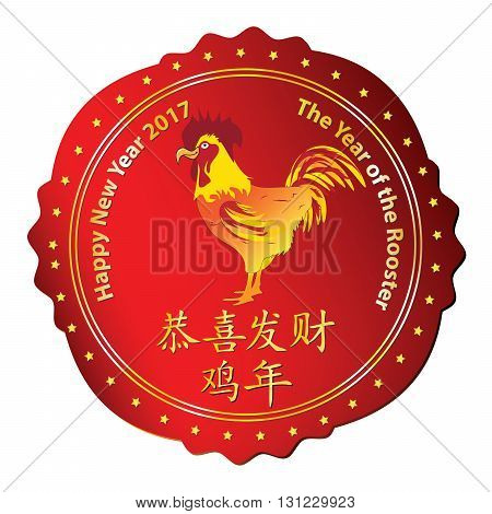 Happy New Year of the Rooster, 2017. Text translation: Happy New Year, Year of the Rooster. Print colors used