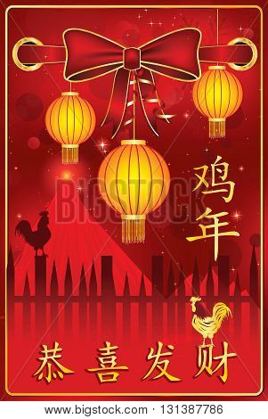 Happy New Year of the Rooster 2017 - greeting card. Text meaning: Year of the  Rooster; Happy New Year. Contains an elegant ribbon, paper lanterns, golden ingots, and rooster shapes. CMYK colors used