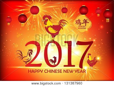 Business corporate Chinese New Year of the  Rooster, 2017. Text translation: Year of the Rooster; Happy New Year! Image contains oriental tassel, golden nuggets (ingots), rooster shapes, fireworks.
