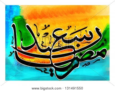 Elegant greeting card design with Arabic Islamic Calligraphy of text Ramadan Kareem on colourful background.