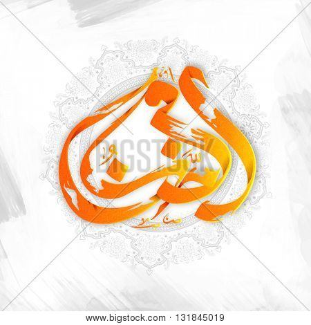 Creative Arabic Islamic Calligraphy of text Ramazan on beautiful ornamental floral pattern background, Elegant Greeting Card design for Muslim Community Festival celebration.