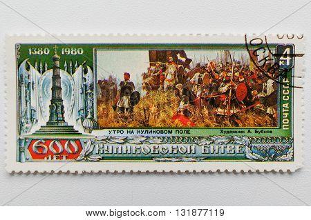 Uzhgorod, Ukraine - Circa May, 2016: Postage Stamp Printed In Ussr Showing The Battle Of Kulikovo: 6