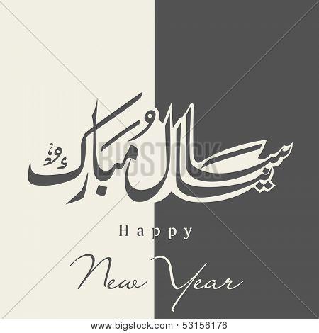 Urdu calligraphy of text  Naya Saal Mubarak Ho (Happy New Year) on grey abstract background.