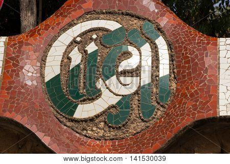 Guell Tiles Mosaic