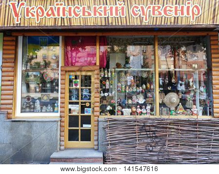 ZAPORIZHZHIA, UKRAINE - AUGUST 06, 2016: The shop