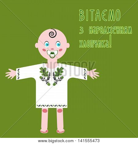 New born Baby greeting postcard on the Ukrainian language. Baby shower for boy dressed in traditional Ukrainian embroidery shirt vyshyvanka with oak. Vector illustration. Design template.