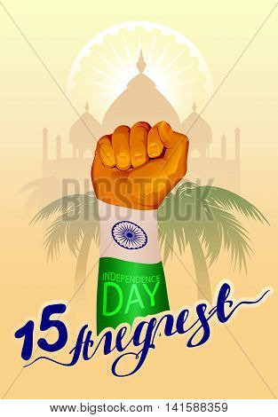 August 15 India Independence Day. Hand fist symbol of Indian flag. Illustration in vector format