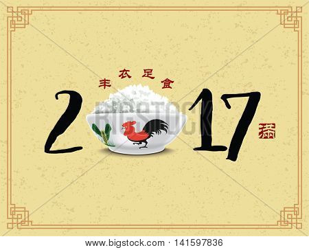 Chinese new year card design with rooster bowl., 2017 year of the rooster. Chinese Calligraphy Translation: be well-fed and well-clothed, Red stamp: Full