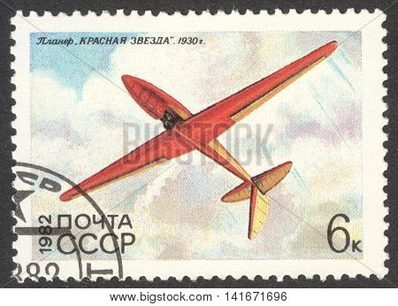 MOSCOW RUSSIA - CIRCA APRIL 2016: a post stamp printed in the USSR shows a