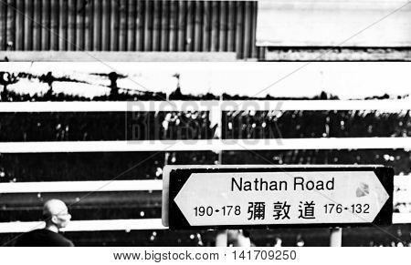 Nathan Road direction sign in Hong Kong 2016