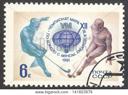 MOSCOW RUSSIA - CIRCA APRIL 2016: a post stamp printed in the USSR dedicated to the 12th World Hockey Championship circa 1981