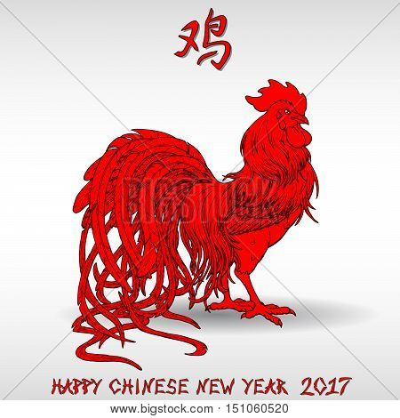 Vector illustration. A handsome red rooster on a white background. And hieroglyph cock. A symbol of the Chinese new year 2017 according to east calendar. Festive greeting card.
