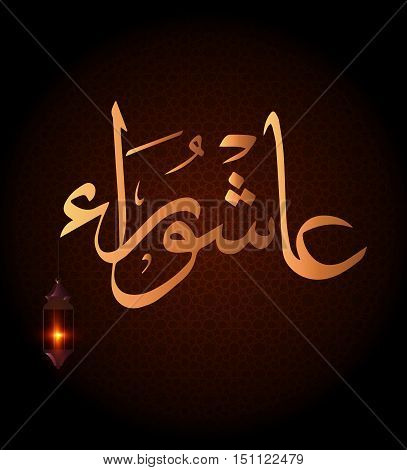 greeting cards of fasting the muslims holy Day of Ashura religious islamic day: The script mean ( The Tenth of the Arabic month of Muharram ) .