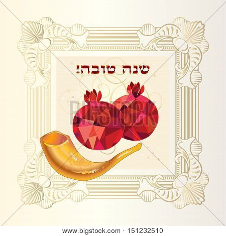 Shana Tova! Happy New Year in Hebrew. Greeting card with Shofar and Pomegranates. Vector illustration.