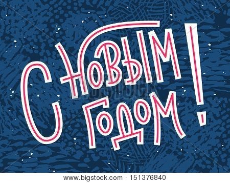 Retro Happy New Year Greeting Card In Russian (russian For Happy New Year). Custom Lettering On Blue