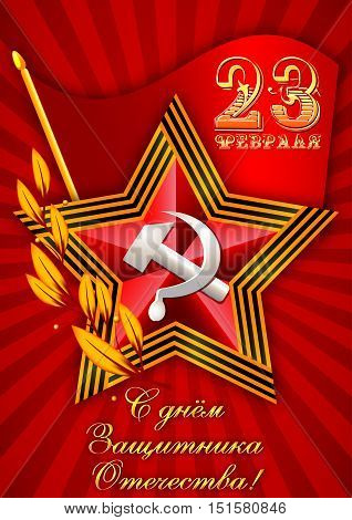 Holiday card with soviet red flag star with hammer and sickle and George ribbon on red striped background for February 23. Russian translation: Happy Defender of Fatherland day. Vector illustration