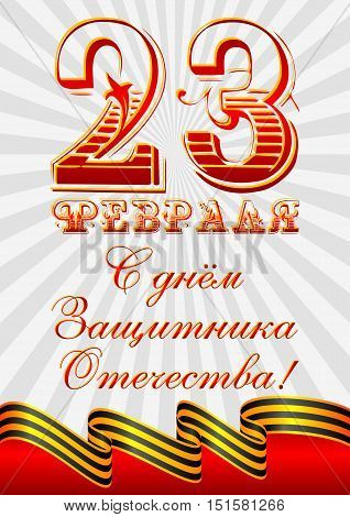 Holiday postcard with George ribbon for February 23 or May 9 on striped background. Russian translation: Happy Defender of Fatherland day. Vector illustration