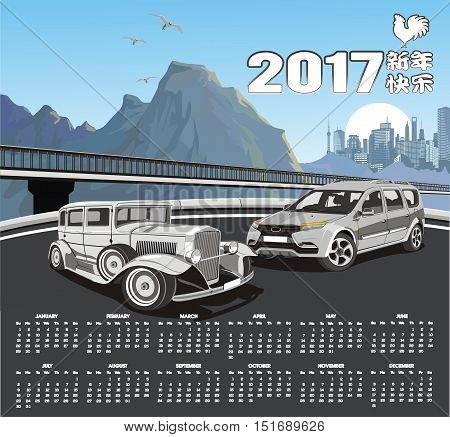 Calendar for 2017 in grey tones. The year of the fire rooster is an inscription in Chinese. Modern and retro car on a background of mountains and the modern metropolis. Vector illustration