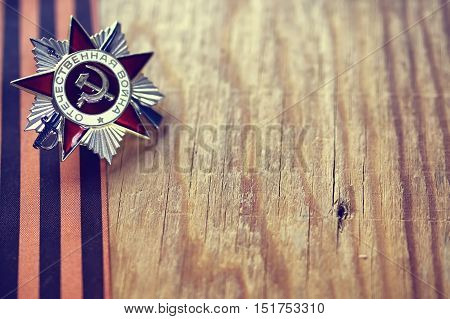 Order of the Second World War USSR