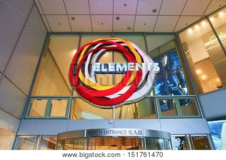 HONG KONG - JANUARY 26, 2016: North Entrance of the Elements shopping mall. Elements is a large shopping mall located on 1 Austin Road West, Tsim Sha Tsui, Kowloon, Hong Kong