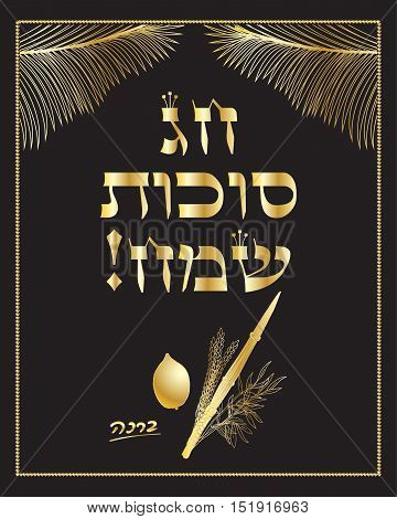 Happy Sukkot Holiday! Hebrew translate: Happy Sukkot Holiday. Jewish traditional four species for Jewish Holiday Sukkot. Vector illustration. Vintage Luxury gold Sukkot greeting card.