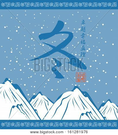 winter landscape with Hieroglyphics Winter on mountain peaks. Hieroglyphics Winter Perfection Happiness Truth