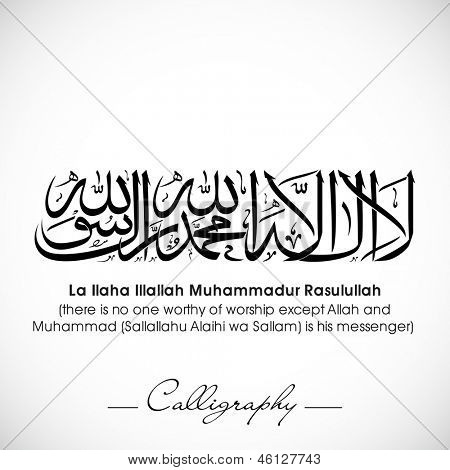 Arabic Islamic calligraphy of dua(wish) Ya Ilaha Illallah Muhammadur Rasulullah on abstract grey background.