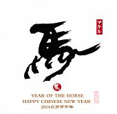 image of paint horse  - Horse Calligraphy - JPG