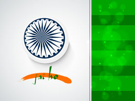 pic of ashoka  - Happy Indian Republic Day concept with stylish Ashoka Wheel on green and grey background - JPG