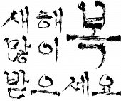 pic of hangul  - The view of Korean alphabet  - JPG