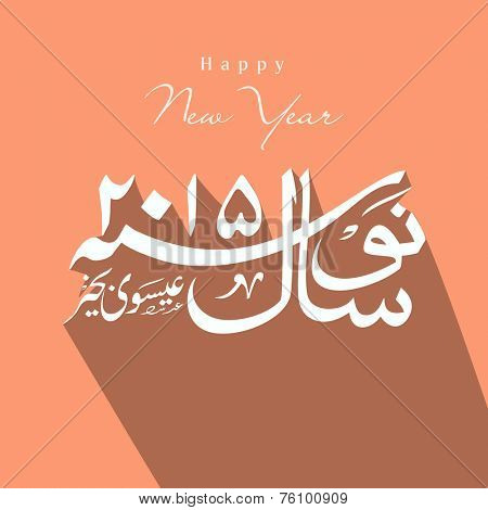 Arabic Islamic calligraphy of text Happy New Year 2015 on peach color background.