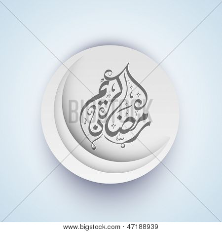 Arabic Islamic calligraphy of text Ramadan Kareem with shiny moon.
