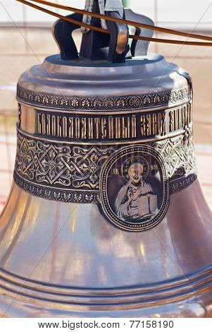 Orthodox bell closeup in New Jerusalem monastery - Istra Russia