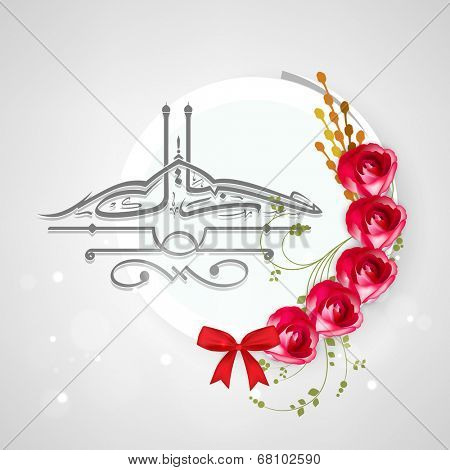 Eid Mubarak celebrations greeting card design with arabic islamic calligraphy of text Eid Mubarak decorated with red roses on grey background.