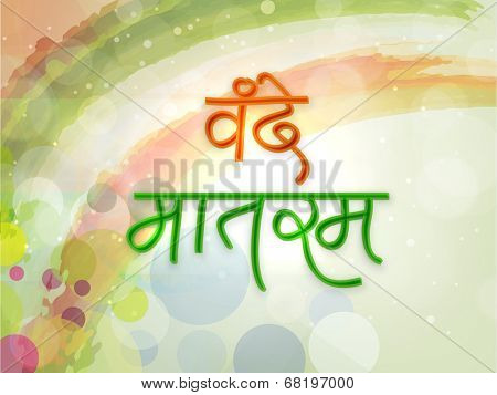 Stylish text Vande Mataram on national flag colour vintage background for 15th of August, Independence Day celebrations.