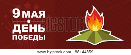 9 May. Victory day. eternal flame vector illustration