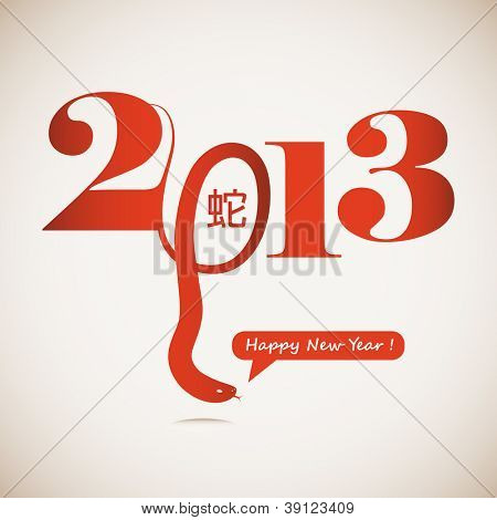 2013 Chinese Year of the snake greeting card.