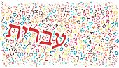 picture of hebrew  - hebrew alphabet texture background  - JPG