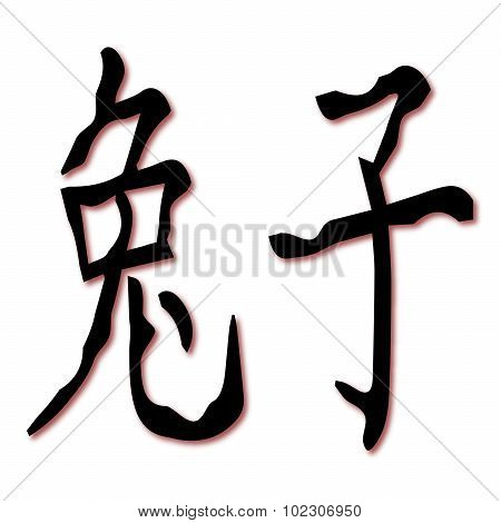 Chinese Characters Rabbit